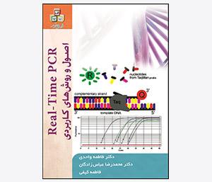 کتاب PCR