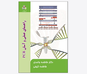 راهنمای PCR